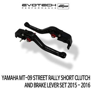 야마하 MT-09 STREET RALLY 숏클러치브레이크레버세트 2015-2016 에보텍