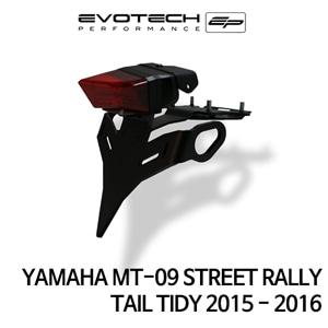 야마하 MT-09 STREET RALLY 번호판휀다리스키트 2015-2016 (included Tail Light) 에보텍