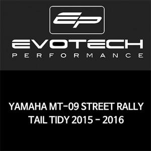 야마하 MT-09 STREET RALLY 번호판휀다리스키트 2015-2016 에보텍