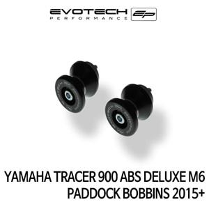 야마하 TRACER900 ABS DELUXE M6 PADDOCK BOBBINS 2015+ 에보텍