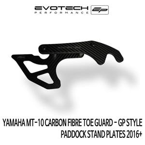야마하 MT-10 CARBON FIBRE TOE GUARD-GP STYLE PADDOCK STAND PLATES 2016+ 에보텍