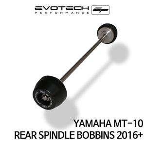 야마하 MT-10 리어휠스윙암슬라이더 2016+ 에보텍