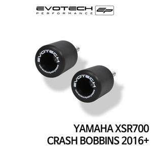 야마하 XSR700 CRASH BOBBINS 2016+ 에보텍