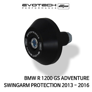 BMW R1200GS ADVENTURE SWINGARM PROTECTION 2013-2016 에보텍