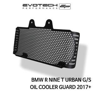 BMW 알나인티 URBAN G/S 오일쿨러가드 2017+ 에보텍