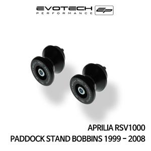 아프릴리아 RSV1000 스윙암후크볼트슬라이더 1999-2008 에보텍