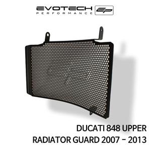 두카티 848 UPPER 라지에다가드 2007-2013 에보텍