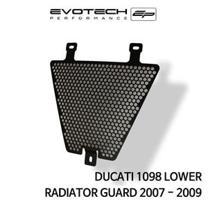 두카티 1098 LOWER 라지에다가드 2007-2009 에보텍