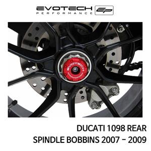 두카티 1098 리어휠스윙암슬라이더 2007-2009 에보텍