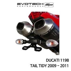 두카티 1198 번호판휀다리스키트 2009-2011 에보텍