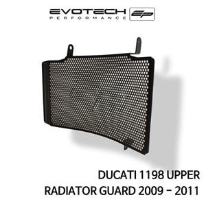 두카티 1198 UPPER 라지에다가드 2009-2011 에보텍