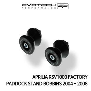 아프릴리아 RSV1000 FACTORY 스윙암후크볼트슬라이더 2004-2008 에보텍