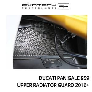 두카티 파니갈레959 UPPER 라지에다가드 2016+ 에보텍