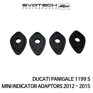 두카티 파니갈레1199S MINI INDICATOR ADAPTORS 2012-2015 에보텍