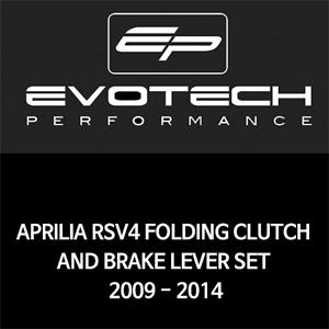 아프릴리아 RSV4 접이식클러치브레이크레버세트 2009-2014 에보텍