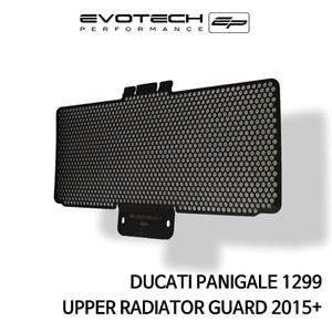 두카티 파니갈레1299 UPPER 라지에다가드 2015+ 에보텍