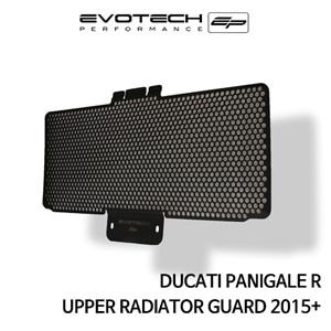 두카티 파니갈레 R UPPER 라지에다가드 2015+ 에보텍