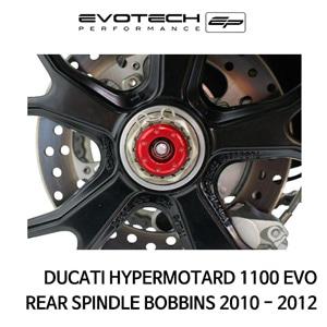 두카티 하이퍼모타드1100 EVO 리어휠스윙암슬라이더 2010-2012 에보텍