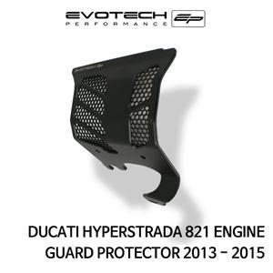 두카티 하이퍼스트라다821 엔진가드프로텍터 2013-2015 에보텍