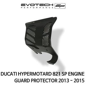 두카티 하이퍼모타드821 SP 엔진가드프로텍터 2013-2015 에보텍