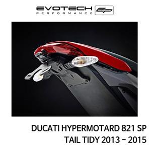 두카티 하이퍼모타드821 SP 번호판휀다리스키트 2013-2015 에보텍