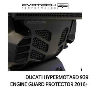 두카티 하이퍼모타드939 엔진가드프로텍터 2016+ 에보텍