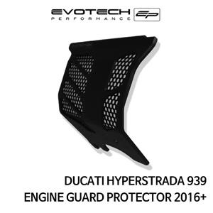두카티 하이퍼스트라다939 엔진가드프로텍터 2016+ 에보텍