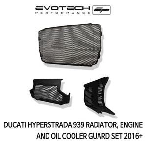 두카티 하이퍼스트라다939 RADIATOR, ENGINE AND 오일쿨러가드 SET 2016+ 에보텍