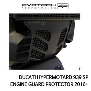 두카티 하이퍼모타드939 SP 엔진가드프로텍터 2016+ 에보텍