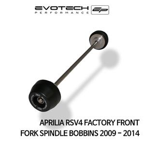 아프릴리아 RSV4 FACTORY 프론트휠포크슬라이더  2009-2014 에보텍