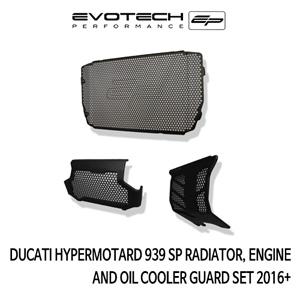 두카티 하이퍼모타드939 SP RADIATOR, ENGINE AND 오일쿨러가드 SET 2016+ 에보텍