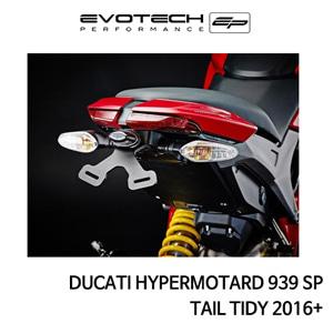 두카티 하이퍼모타드939 SP 번호판휀다리스키트 2016+ 에보텍