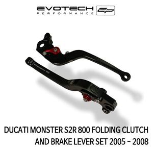 두카티 몬스터 S2R 800 접이식클러치브레이크레버세트 2005-2008 에보텍