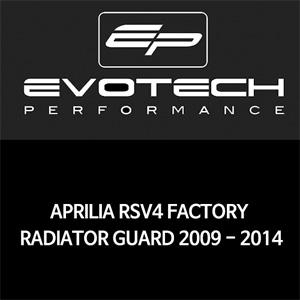 아프릴리아 RSV4 FACTORY 라지에다가드 2009-2014 에보텍