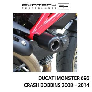 두카티 몬스터696 CRASH BOBBINS 2008-2014 에보텍