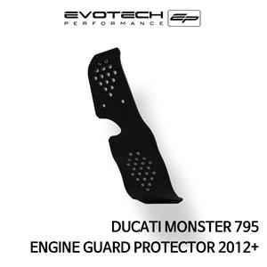 두카티 몬스터795 엔진가드프로텍터 2012+ (Black Color) 에보텍