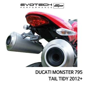 두카티 몬스터795 번호판휀다리스키트 2012+ 에보텍