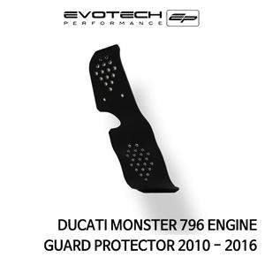 두카티 몬스터796 엔진가드프로텍터 2010-2016 (Black Color) 에보텍