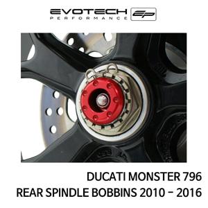 두카티 몬스터796 리어휠스윙암슬라이더 2010-2016 에보텍