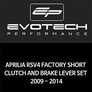 아프릴리아 RSV4 FACTORY 숏클러치브레이크레버세트 2009-2014 에보텍