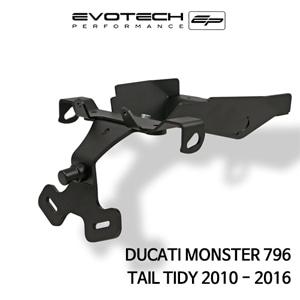 두카티 몬스터796 번호판휀다리스키트 2010-2016 에보텍