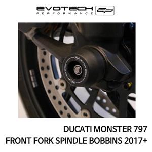 두카티 몬스터797 프론트휠포크슬라이더  2017+ 에보텍