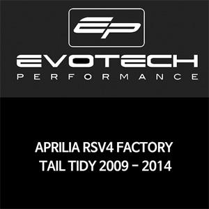 아프릴리아 RSV4 FACTORY 번호판휀다리스키트 2009-2014 에보텍
