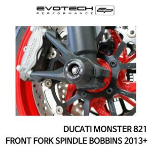 두카티 몬스터821 프론트휠포크슬라이더  2013+ 에보텍
