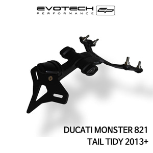 두카티 몬스터821 번호판휀다리스키트 2013+ 에보텍