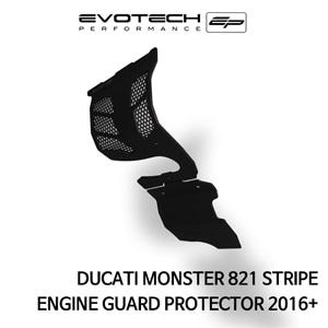 두카티 몬스터821 STRIPE 엔진가드프로텍터 2016+ 에보텍