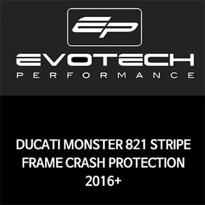 두카티 몬스터821 STRIPE FRAME 프레임슬라이더 2016+ 에보텍