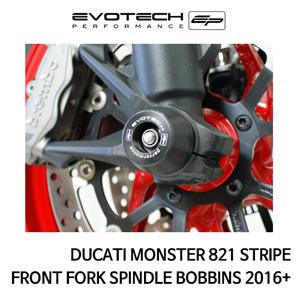 두카티 몬스터821 STRIPE 프론트휠포크슬라이더  2016+ 에보텍