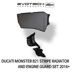 두카티 몬스터821 STRIPE 라지에다엔진가드세트 2016+ 에보텍