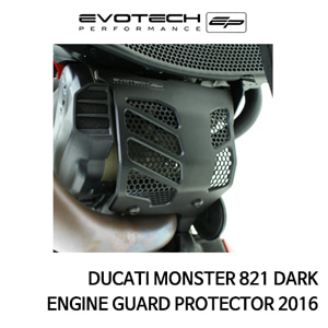 두카티 몬스터821 DARK 엔진가드프로텍터 2016 에보텍
